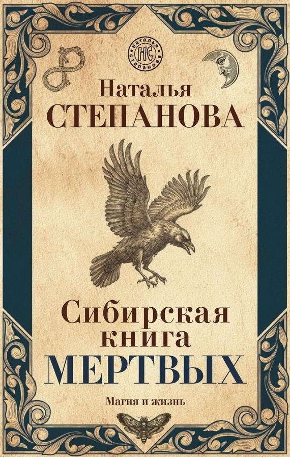 Наталья Степанова Сибирская книга мертвых пилкингтон майя все реальные способы предсказать будущее