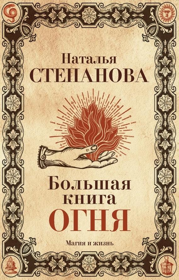 Наталья Степанова Большая книга огня книги издательство clever моя большая книга игр