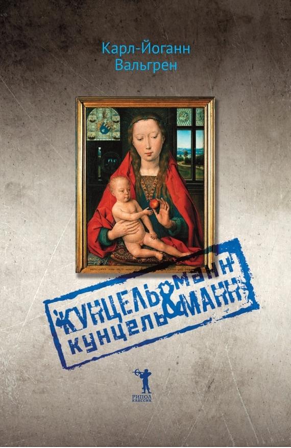 Обложка книги Кунцельманн & Кунцельманн, автор Карл-Йоганн Вальгрен