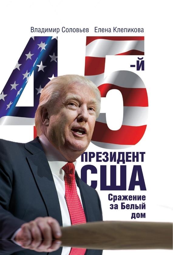 Владимир Соловьев 45-й президент. Сражение за Белый Дом улицкая л казус кукоцкого