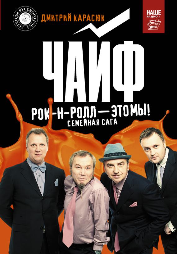 Дмитрий Карасюк Чайф. Рок-н-ролл – это мы! чайф зимняя акустика