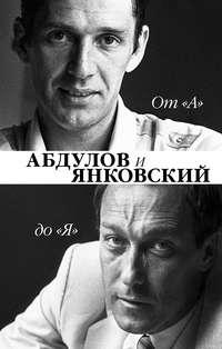 Отсутствует - От «А» до «Я». Александр Абдулов и Олег Янковский