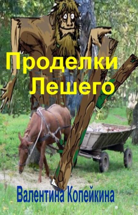 Валентина Васильевна Копейкина Проделки Лешего что мне из одежды