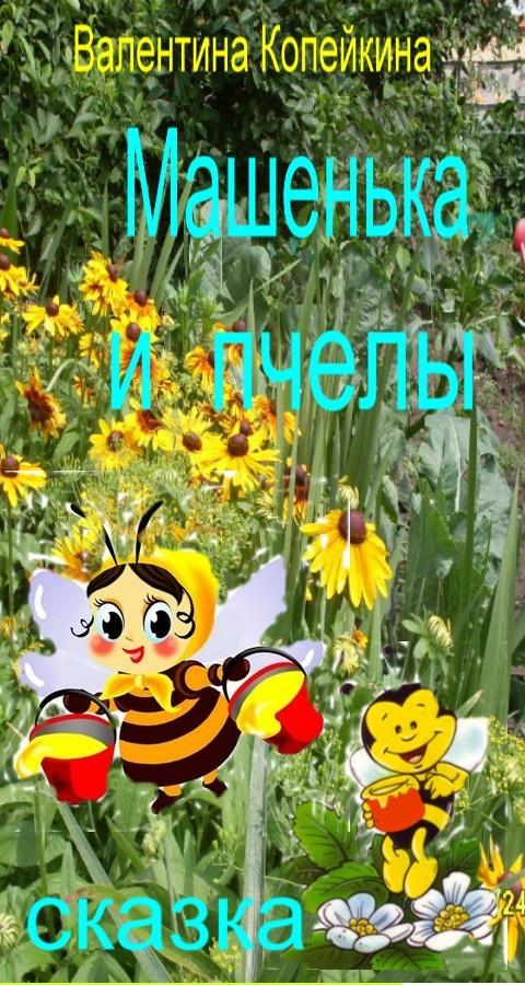 Валентина Васильевна Копейкина Машенька и пчелы сотовый