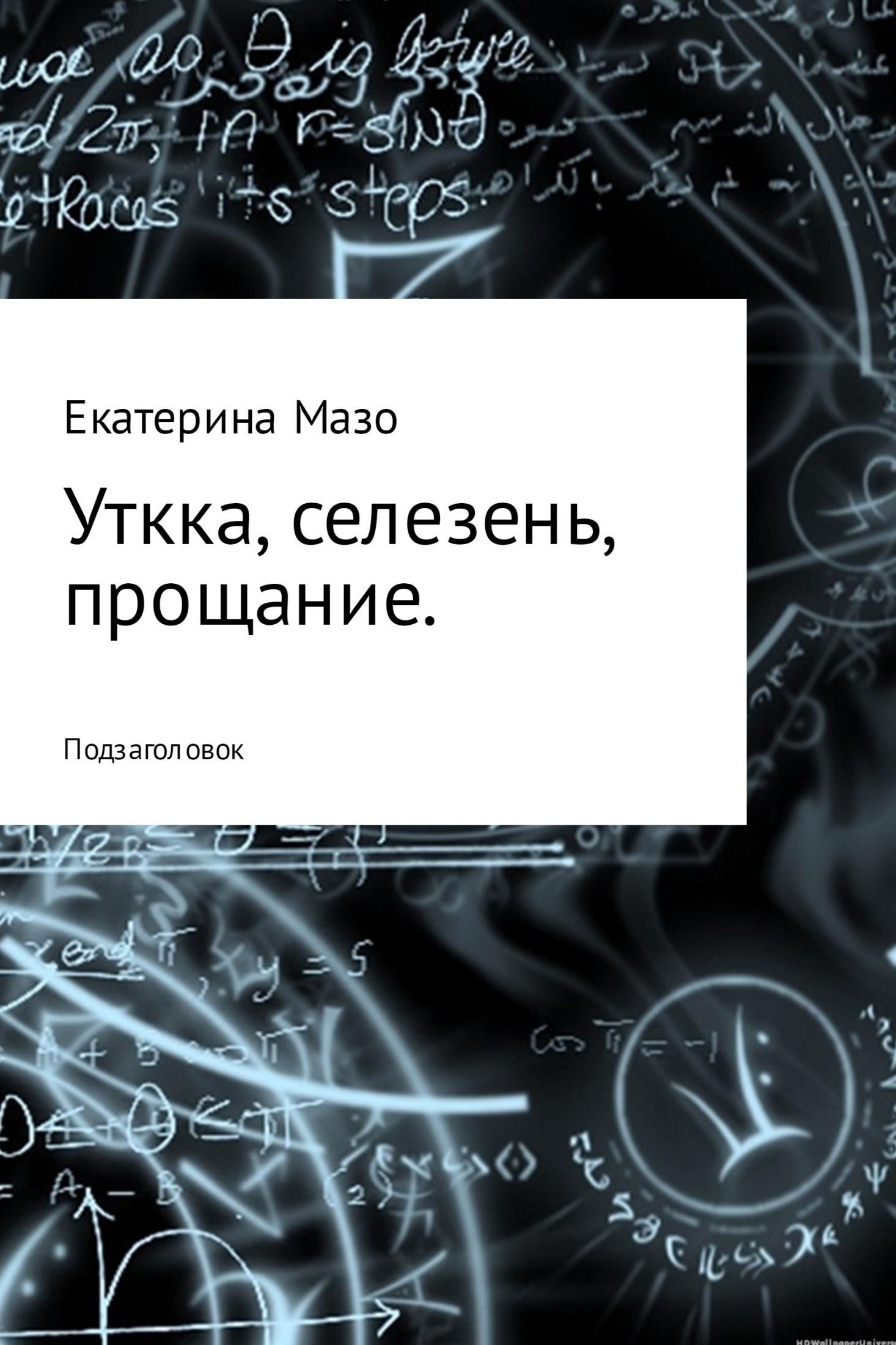 Екатерина Борисовна Мазо. Утка, селезень, прощание
