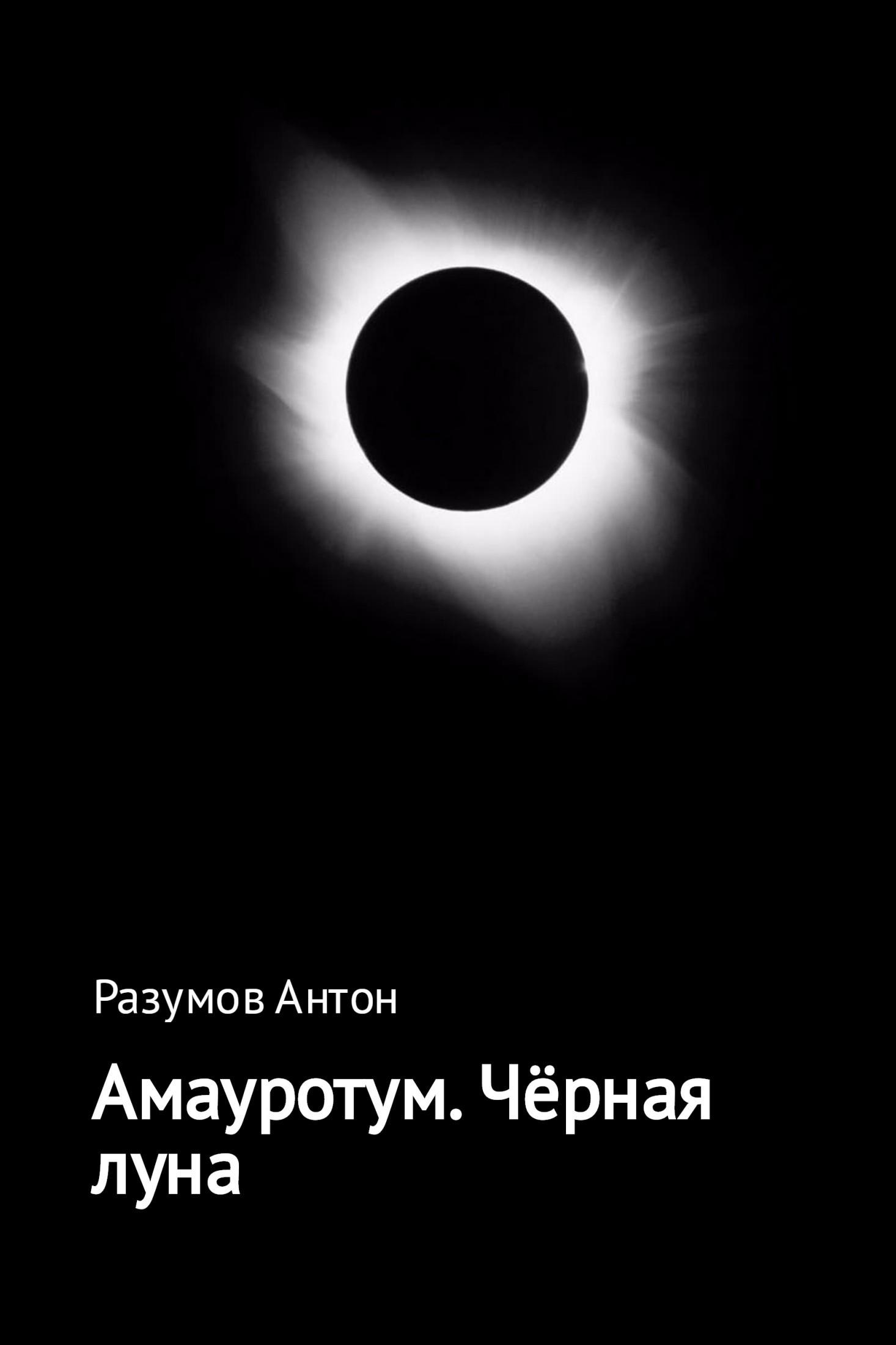 Амауротум. Чёрная луна