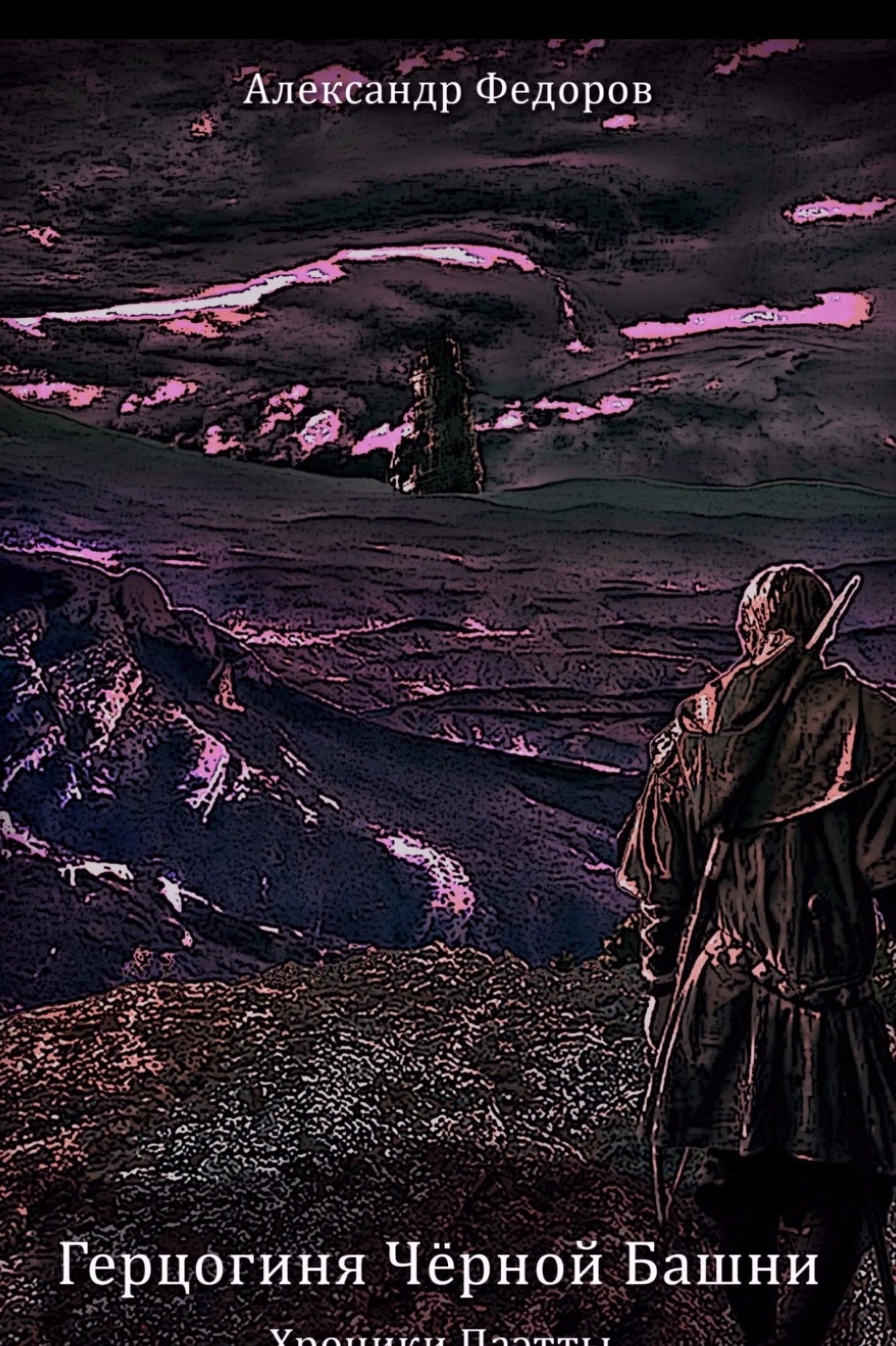 Герцогиня Чёрной Башни. Хроники Паэтты