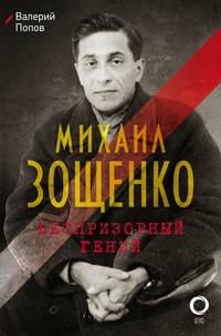 Валерий Попов - Михаил Зощенко. Беспризорный гений