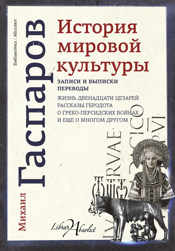 Михаил Гаспаров История мировой культуры