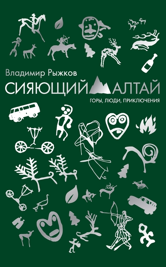 Владимир Рыжков - Сияющий Алтай. Горы, люди, приключения
