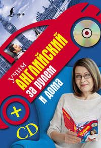 С. А. Матвеев - Учим английский за рулем и дома