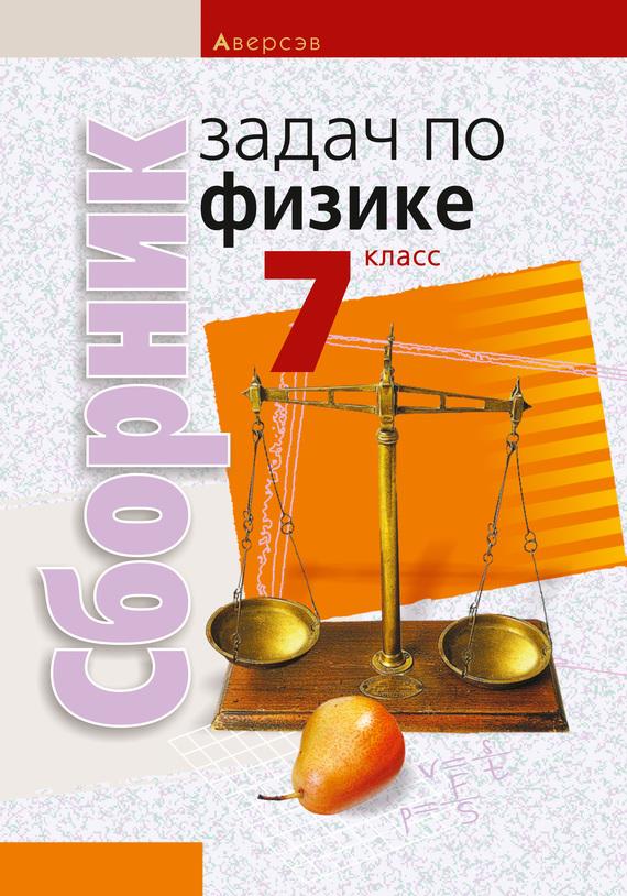 А. А. Луцевич Сборник задач по физике. 7 класс под редакцией а н кайля сборник типовых договоров cd rom