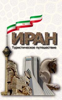 Коллектив авторов - Иран. Туристическое путешествие