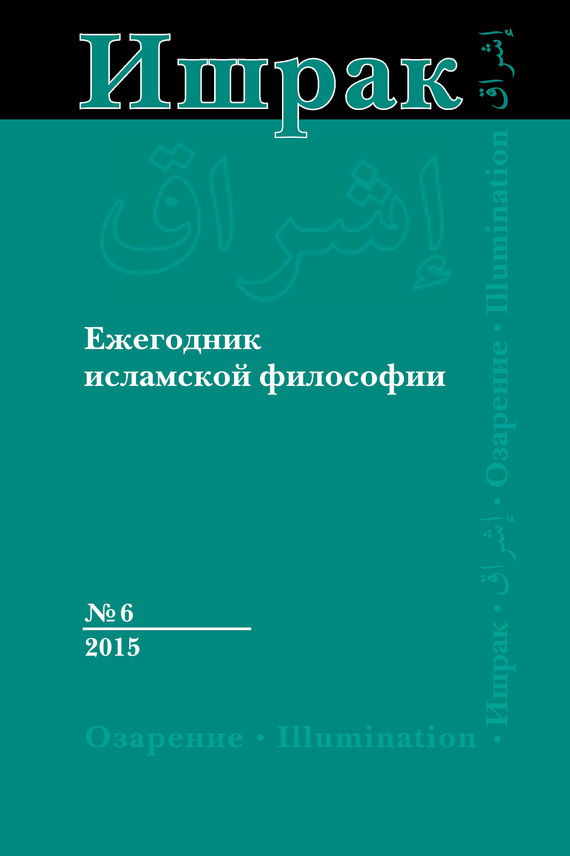 Коллектив авторов Ишрак. Ежегодник исламской философии №6, 2015 / Ishraq. Islamic Philosophy Yearbook №6, 2015 natalie schoon modern islamic banking products and processes in practice