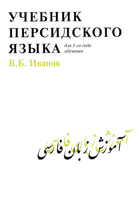 В. Б. Иванов Учебник персидского языка для 1 года обучения иванов в учебник персидского языка для 1 го года обучения