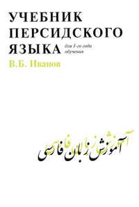 В. Б. Иванов - Учебник персидского языка для 1 года обучения