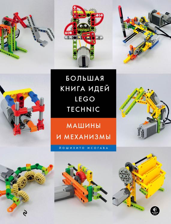 Йошихито Исогава Большая книга идей LEGO Technic. Машины и механизмы enigma enigma the fall of a rebel angel deluxe limited 2 cd