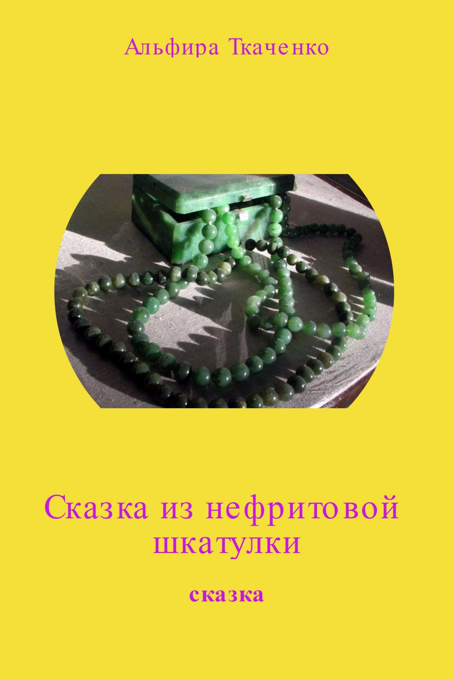 Альфира Федоровна Ткаченко Сказка из нефритовой шкатулки браслет из нефрита дэнс