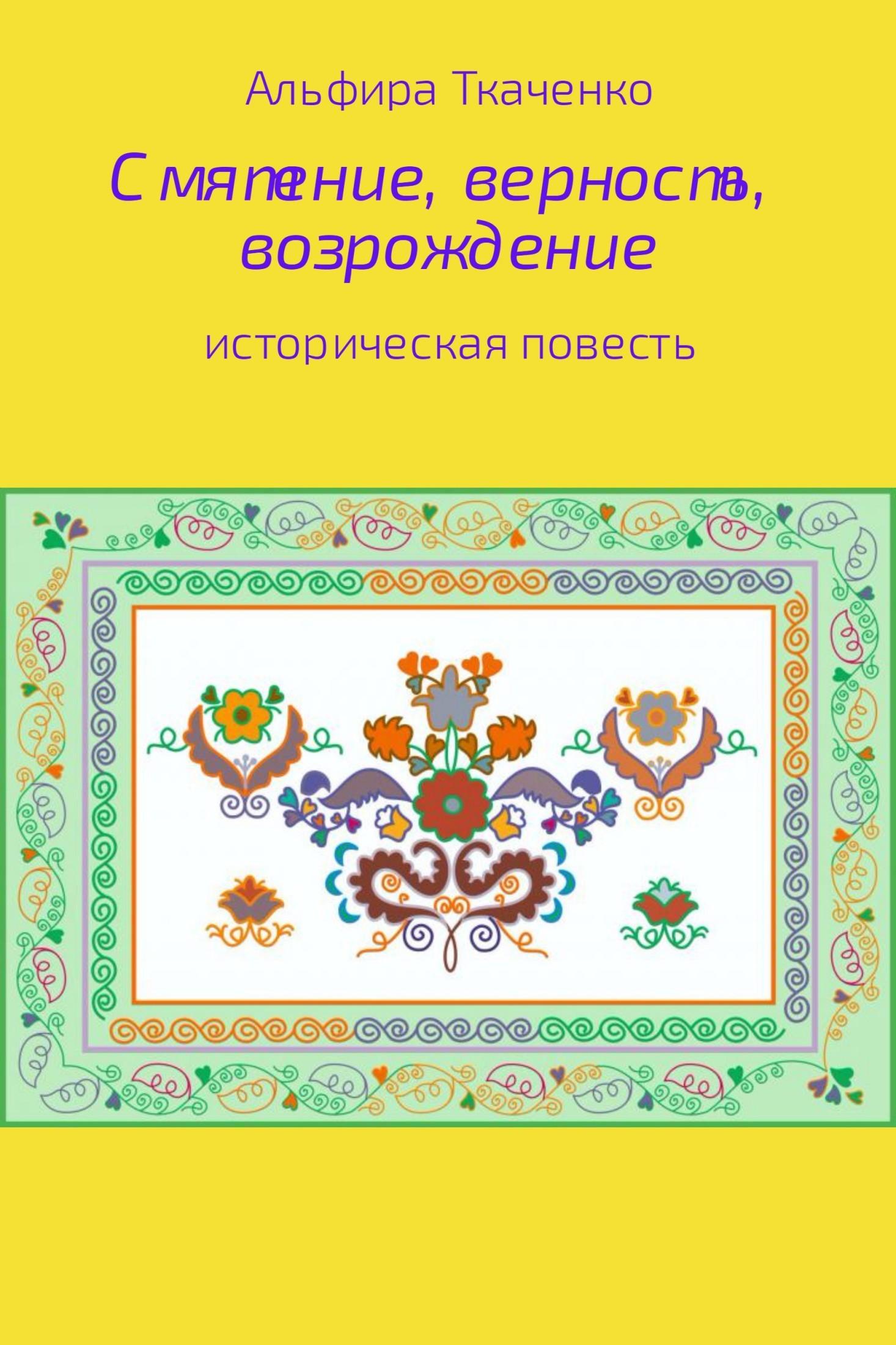 Альфира Федоровна Ткаченко. Смятение, верность, возрождение