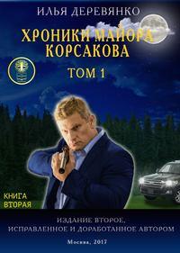 Илья Деревянко - Хроники майора Корсакова. Том 1. Книга вторая
