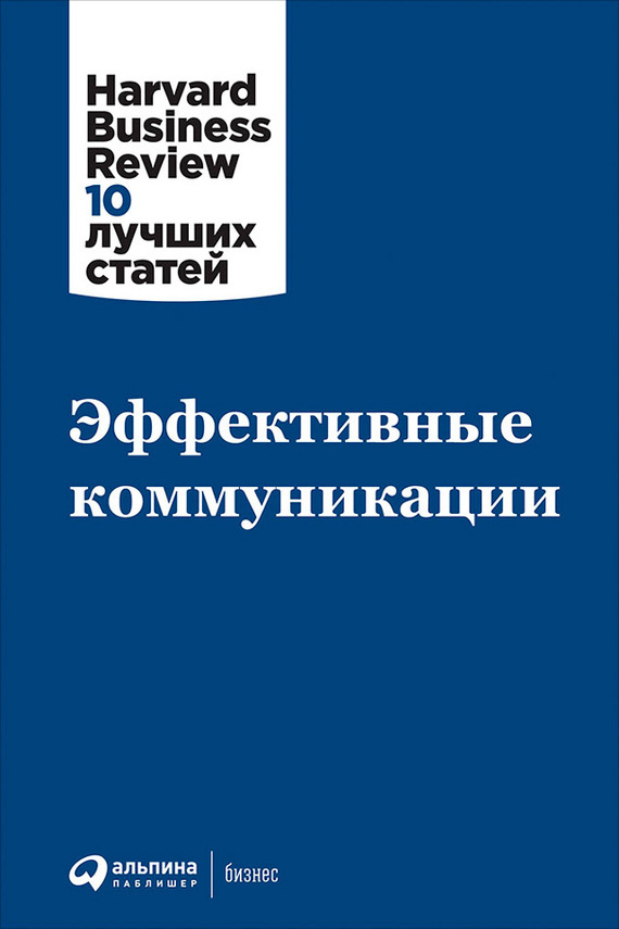 Harvard Business Review (HBR) бесплатно