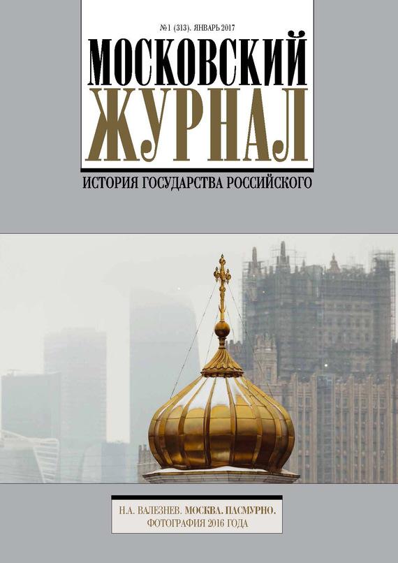 Отсутствует Московский Журнал. История государства Российского №1 (313) 2017