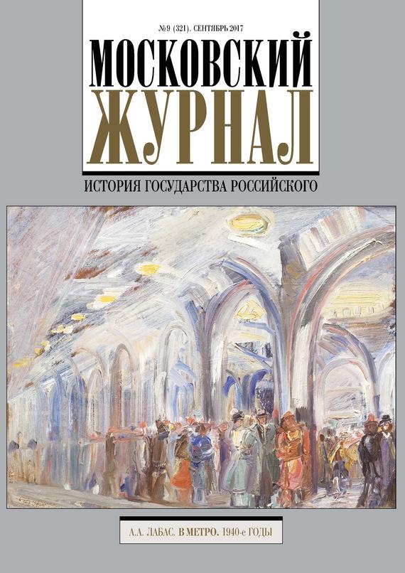 Отсутствует Московский Журнал. История государства Российского №9 (321) 2017