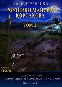 Илья Деревянко - Хроники майора Корсакова. Том 2. Книга вторая