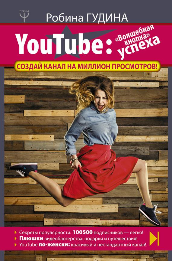 Гудина Робина - YouTube. «Волшебная кнопка» успеха. Создай канал на миллион просмотров!