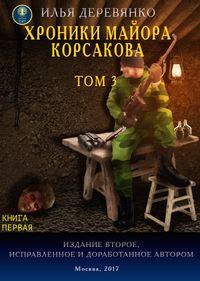 Илья Деревянко - Хроники майора Корсакова. Том 3. Книга первая