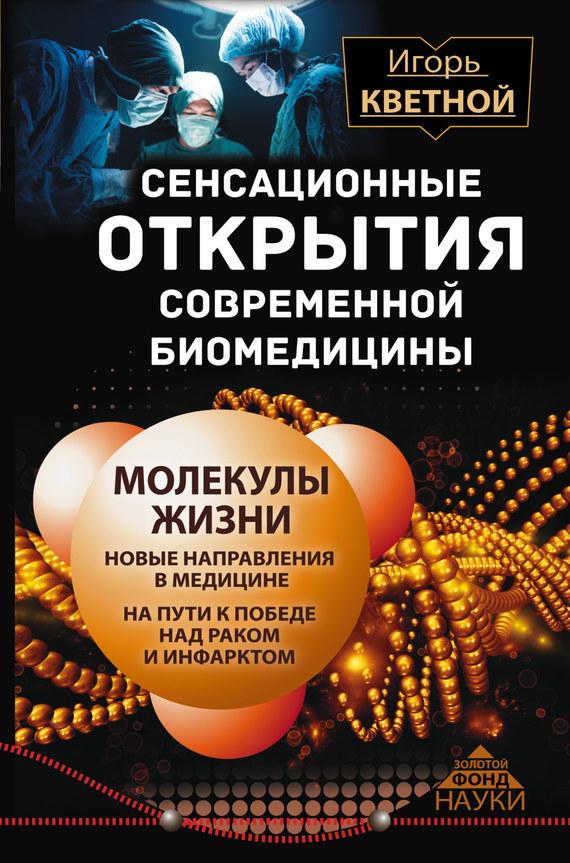 Достойное начало книги 32/04/83/32048347.bin.dir/32048347.cover.jpg обложка