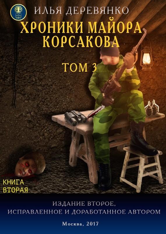 Илья Деревянко Хроники майора Корсакова. Том 3. Книга вторая рации