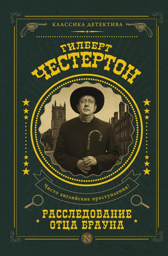 Гилберт Честертон - Расследование отца Брауна (сборник)