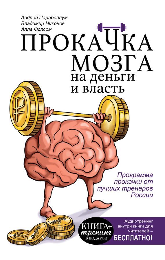 Обложка книги Прокачка мозга на деньги и власть, автор Андрей Парабеллум