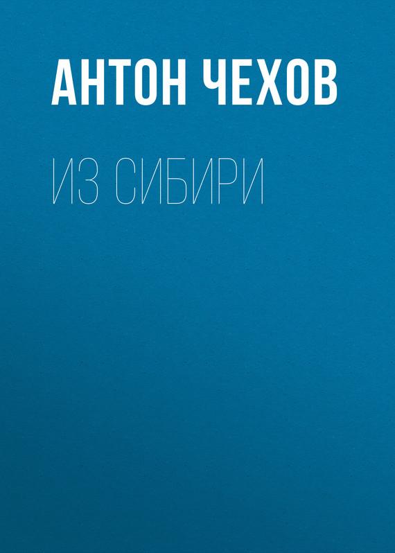 Антон Чехов Из Сибири iphone в тюмени дешево