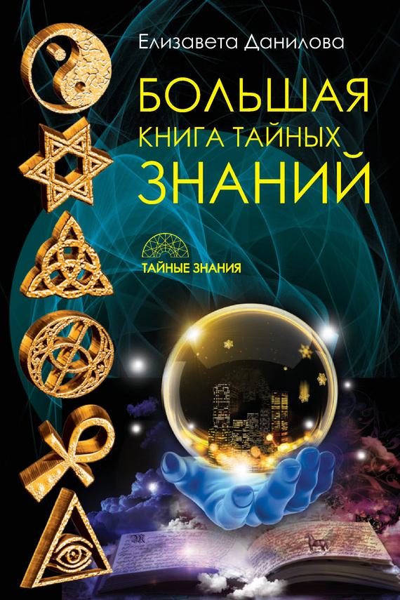 Елизавета Данилова Большая книга Тайных Знаний