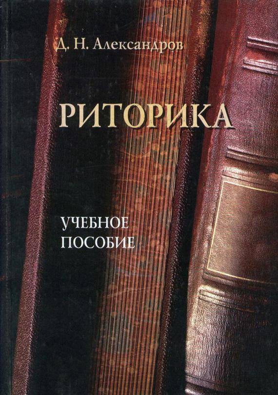 Д. Н. Александров Риторика. Учебное пособие