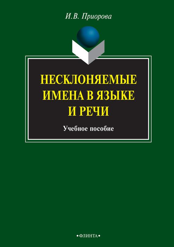 И. В. Приорова Несклоняемые имена в языке и речи. Учебное пособие энциклопедия имен