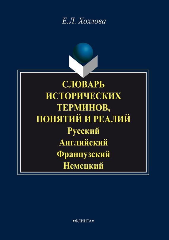 Е. Л. Хохлова бесплатно
