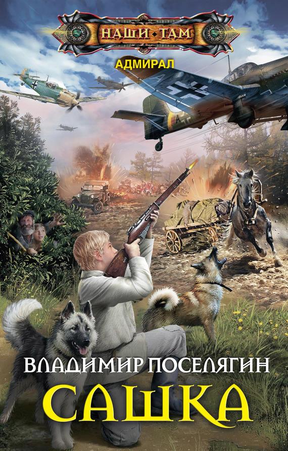 Владимир Поселягин Сашка толмачево ленинградская область дом