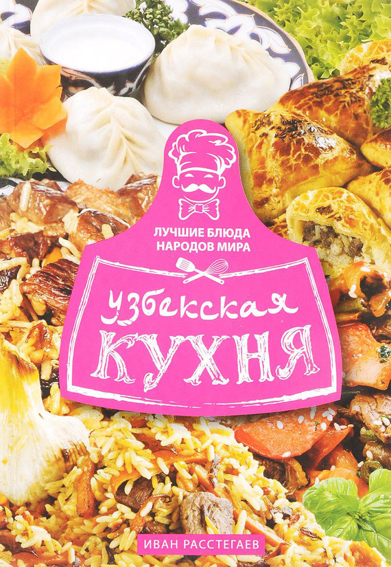 Иван Расстегаев Узбекская кухня виктор зайцев пельмени и манты чебуреки и беляши
