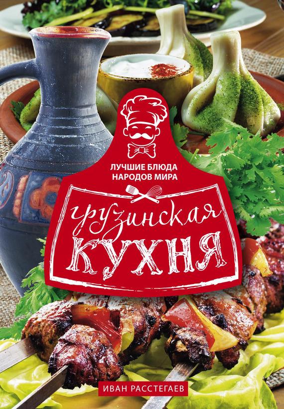 Иван Расстегаев Грузинская кухня грузинская кухня