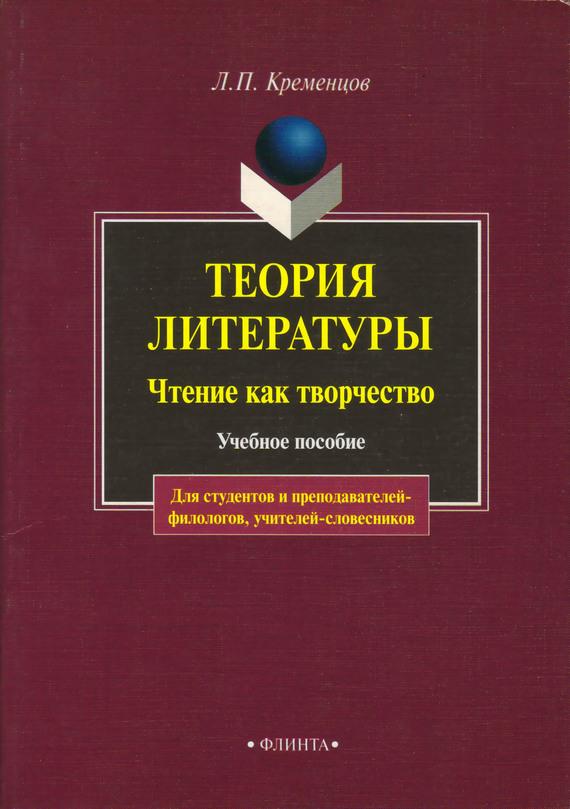 Л. П. Кременцов бесплатно