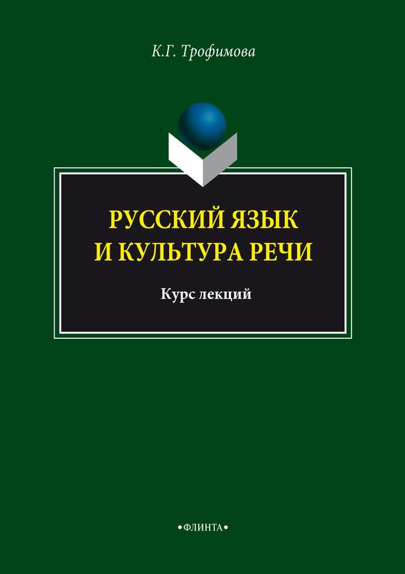 Г. К. Трофимова Русский язык и культура речи. Курс лекций язык и культура от теории к практике