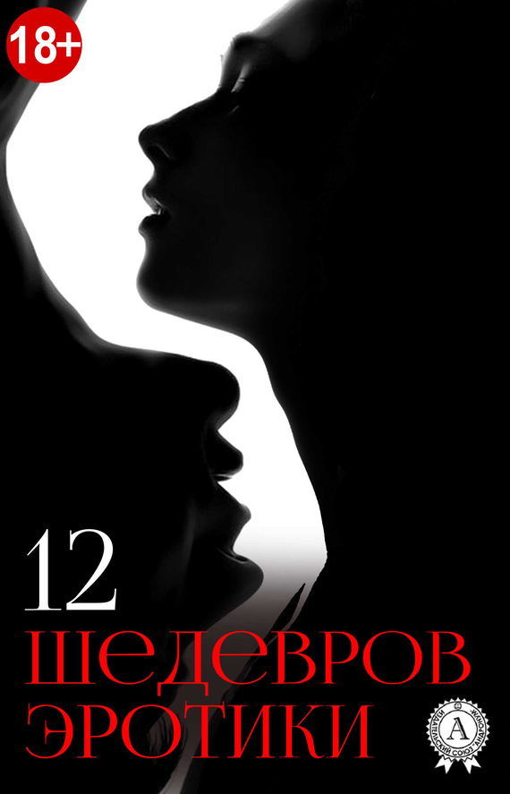 12 шедевров эротики