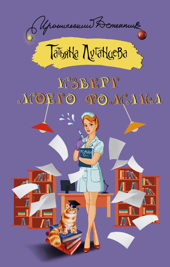 Татьяна Луганцева Изверг моего романа