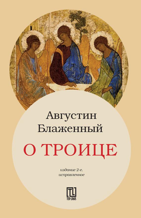 блаженный Аврелий Августин О Троице блаженный августин о граде божием книга 1