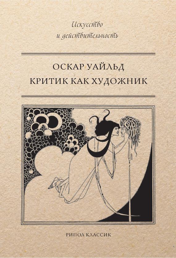 Оскар Уайльд Критик как художник (сборник)