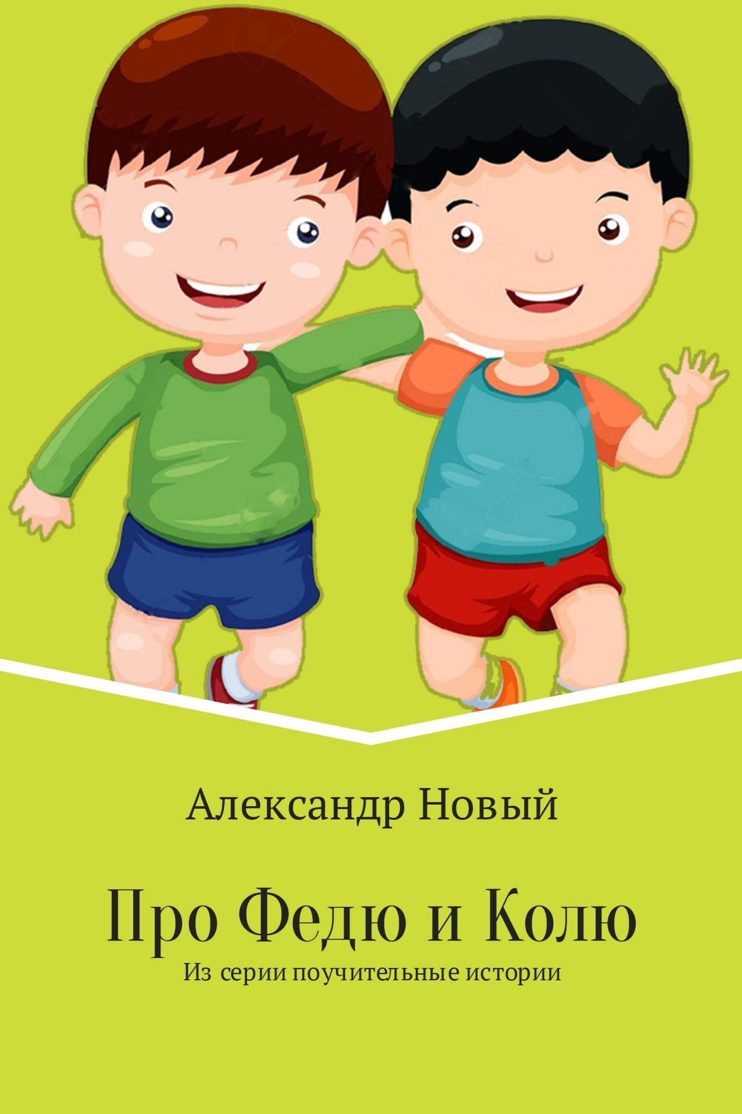 Александр Новый Про Федю и Колю крот истории