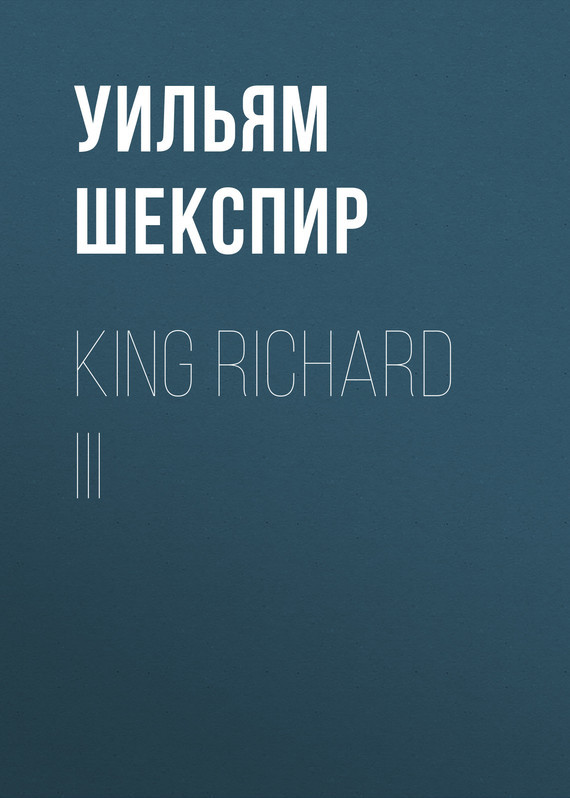 Уильям Шекспир King Richard III уильям шекспир the shakespeare story book